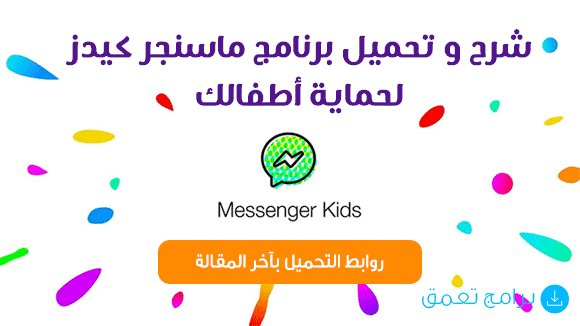شرح و تحميل برنامج ماسنجر كيدز messenger kids لحماية أطفالك
