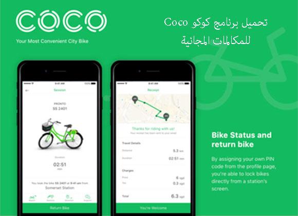 تحميل برنامج كوكو للمكالمات المجانية