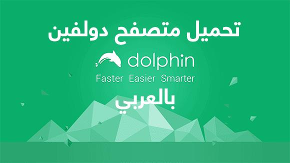 تحميل متصفح دولفين Dolphin Browser بالعربي