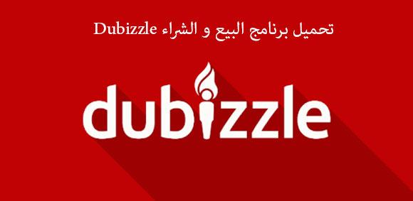 تحميل تطبيق البيع و الشراء Dubizzle