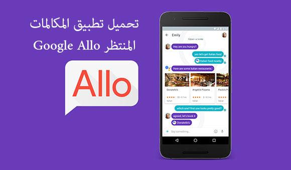 تحميل تطبيق المكالمات المنتظر Google Allo