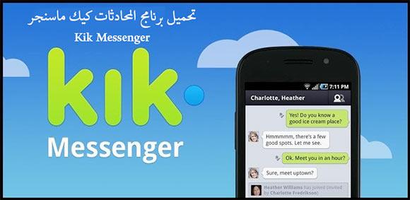 تحميل برنامج المحادثات كيك ماسنجر Kik Messenger