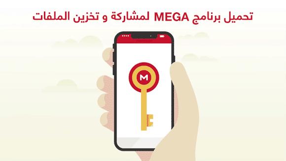 تحميل برنامج Mega لمشاركة و تخزين الملفات