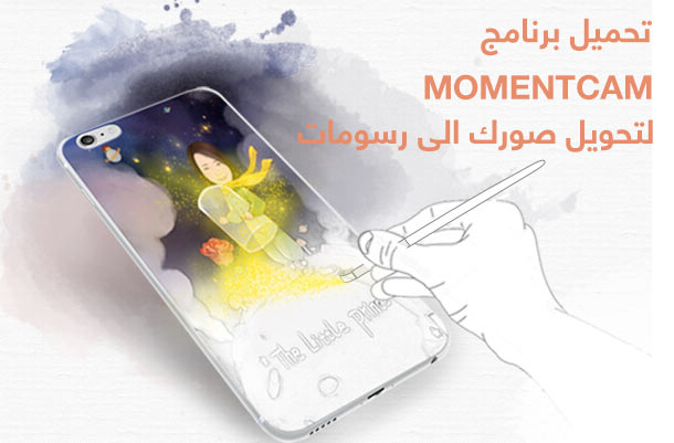 تحميل برنامج Momentcam لتحويل صورك الى رسومات