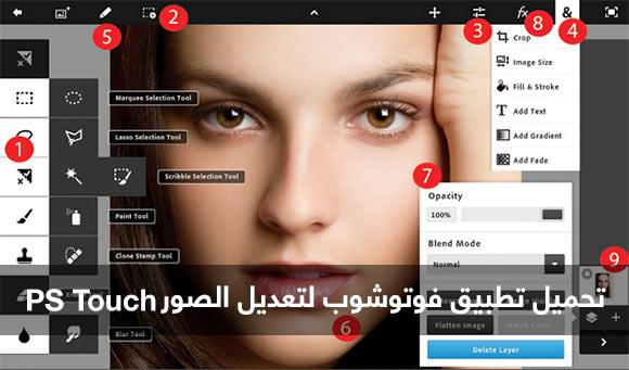 تحميل تطبيق فوتوشوب لتعديل الصور PS Touch