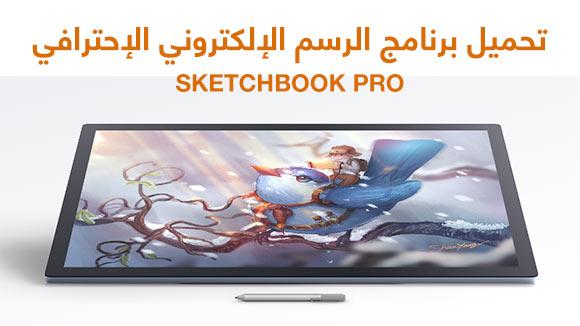 تحميل برنامج الرسم الإلكتروني الإحترافي SketchBook