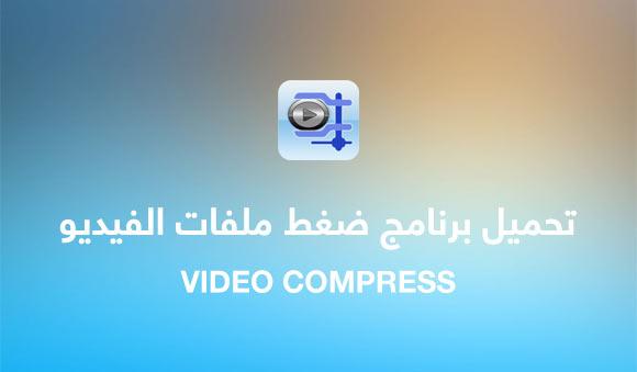 تحميل برنامج ضغط ملفات الفيديو Video Compress