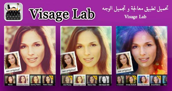 تحميل تطبيق معالجة و تجميل الوجه Visage Lab