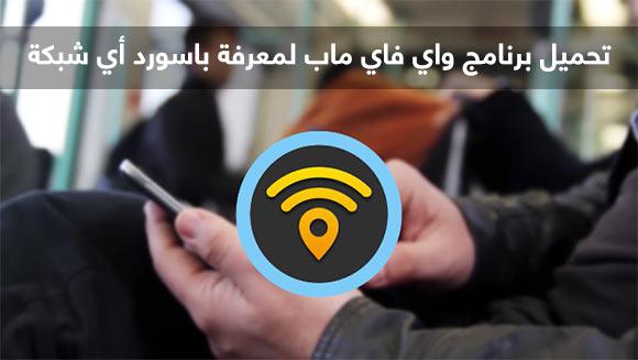تحميل برنامج واي فاي ماب WiFi Map لمعرفة باسورد أي شبكة