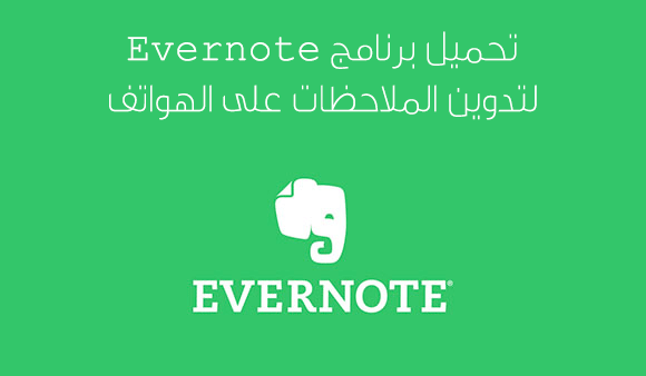 تحميل برنامج Evernote لتدوين الملاحظات على الهواتف
