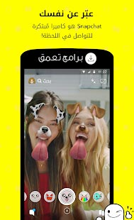 ما هو سناب شات Snapchat 2018