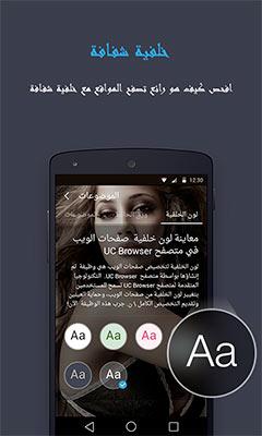 عيوب متصفح يو سي UC Browser