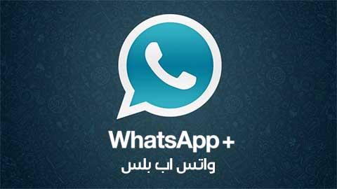 واتس اب بلس whatsapp plus - تحميل واتساب بلس
