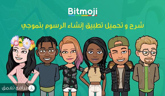 شرح و تحميل برنامج إنشاء الرسوم بتموجي Bitmoji