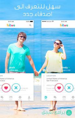 تطبيق هيتوي Hitwe أحدث تطبيقات التواصل الإجتماعي