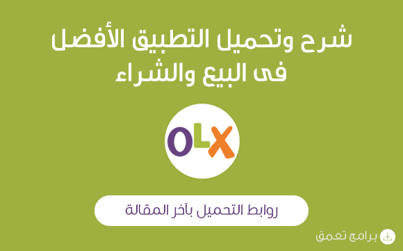تحميل تطبيق أوليكس Olx للبيع والشراء عبر الانترنت