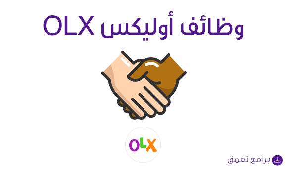 وظائف أوليكس OLX