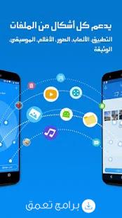 نقل ملفاتك وجهات الأتصال والرسائل والتطبيقات