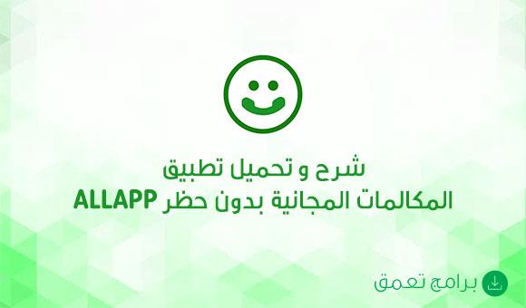 شرح و تحميل تطبيق المكالمات المجانية بدون حظر Allapp