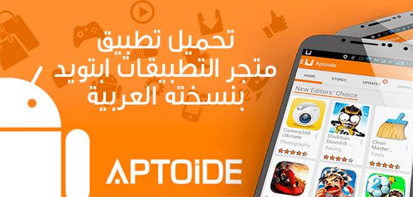 تحميل تطبيق متجر التطبيقات ابتويد بنسخته العربية Aptoide apk 2018