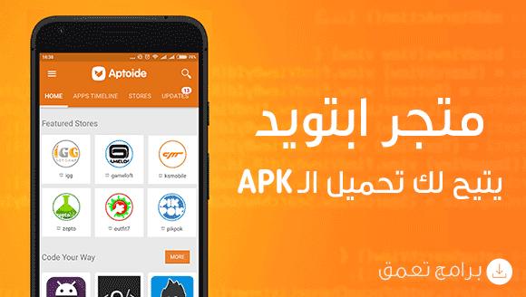 متجر ابتويد aptoide على هيئة تطبيق يتيح لك تحميل الـ apk