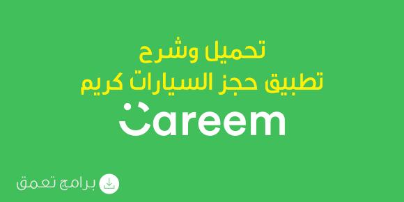 تحميل وشرح تطبيق حجز السيارات كريم Careem 2018