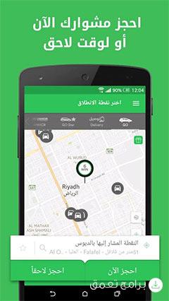 تطبيق كريم Careem و شرح طريقة إستخدامه