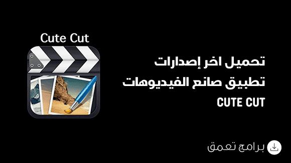 تحميل تطبيق التعديل على الفيديو وصانع الفيدوهات Cute Cut
