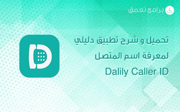تحميل و شرح تطبيق دليلي لمعرفة اسم المتصل Dalily Caller ID