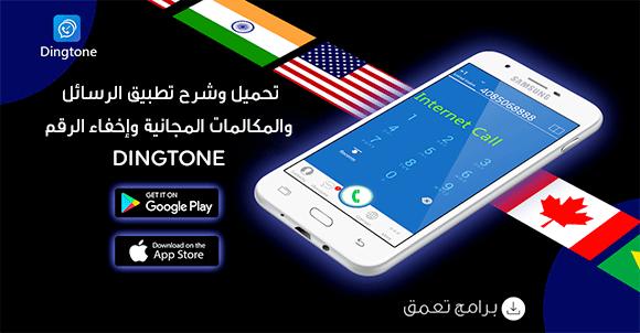 تحميل وشرح تطبيق الرسائل والمكالمات المجانية وإخفاء الرقم Dingtone