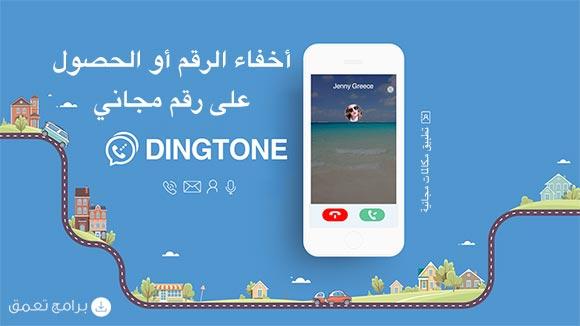 إستخدام دينج تون Dingtone لإخفاء الرقم