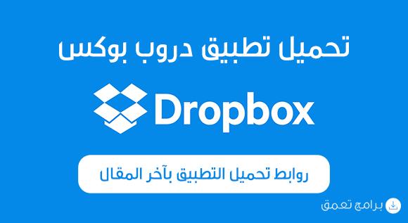 تحميل تطبيق دروب بوكس Dropbox