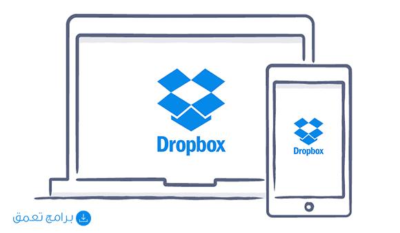 تعريف تطبيق Dropbox :