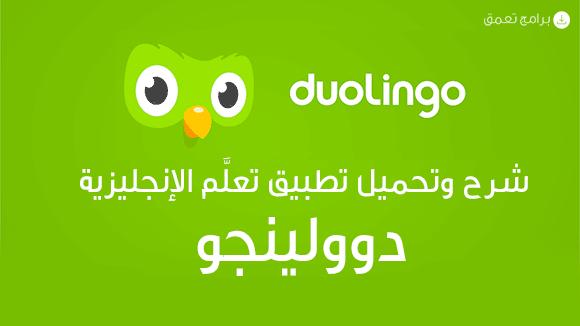 شرح وتحميل تطبيق تعلَّم الإنجليزية دوولينجو Duolingo مجانا