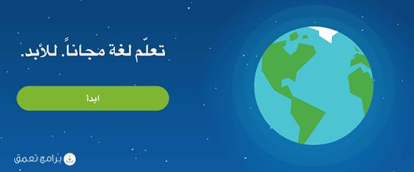 مميزات دوولينجو Duolingo عبقري اللغات