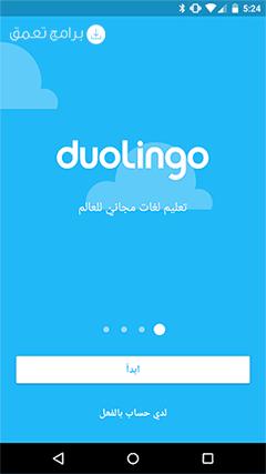 نبذة عن بداية و طبيعة تطبيق تعلم اللغات دوولينجو Duolingo