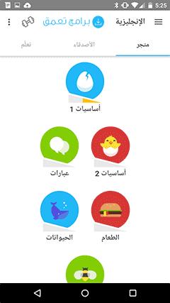 واجهة برنامج دوولينجو Duolingo و شرح كيفية إستخدامه