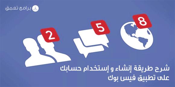 شرح طريقة إنشاء و إستخدام حسابك على تطبيق فيس بوك Facebook