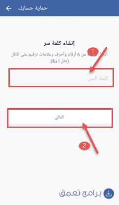 إنشاء كلمة سر فى الفيس بوك