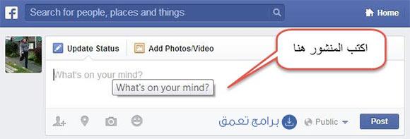 كتابة منشور على الفيس بوك