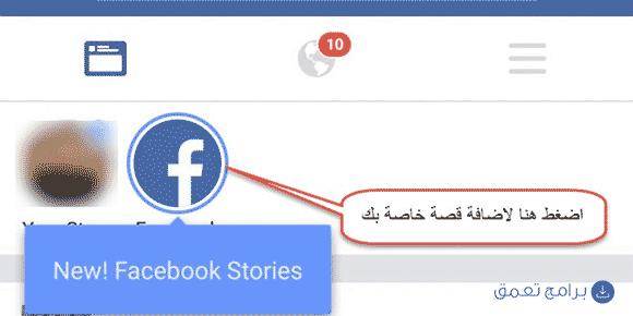 إضافة قصة خاصة بك على فيس بوك