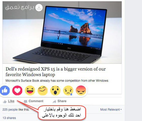 طريقة استخدام الوجوه الانفعالية للإعجاب على فيس بوك