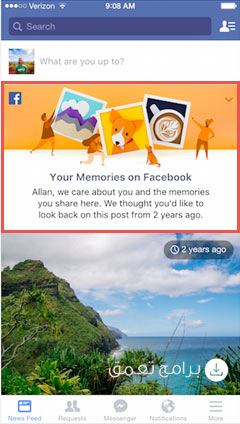 إسترجاع ذكريات الفيس بوك