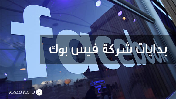 بدايات شركة فيس بوك facebook