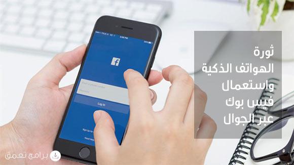 ثورة الهواتف الذكية و استعمال فيس بوك عبر الجوال