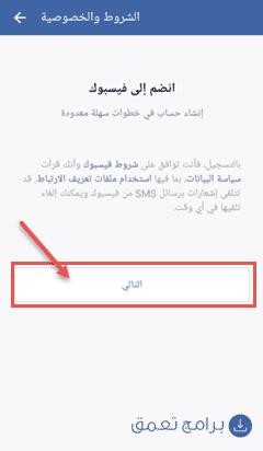 شرح الانضمام للفيس بوك