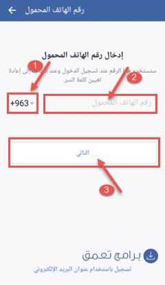 ادخال رقم الهاتف عن التسجيل فى الفيس بوك