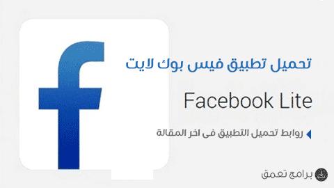 تحميل آخر إصدار لتطبيق فيس بوك لايت download facebook lite app