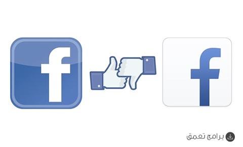 فيس بوك لم تكن تتوقع نجاح فيس بوك لايت