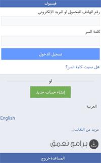 تسجيل الدخول فى فيس بوك لايت